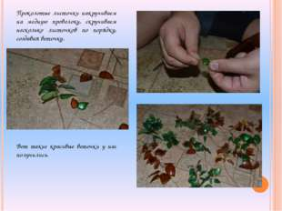 Проколотые листочки накручиваем на медную проволоку, скручиваем несколько ли