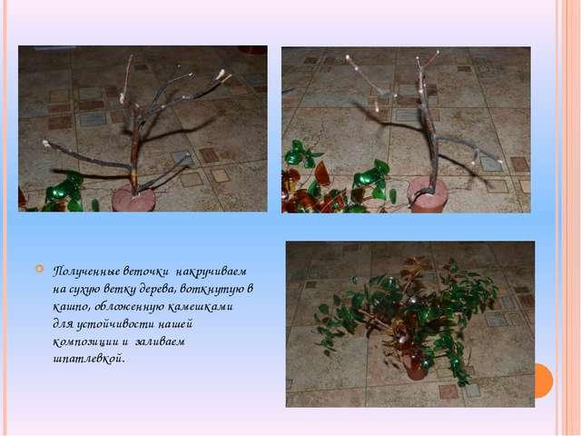 Полученные веточки накручиваем на сухую ветку дерева, воткнутую в кашпо, обл...