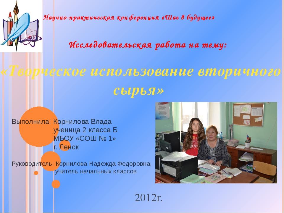 Исследовательская работа на тему: Научно-практическая конференция «Шаг в буду...