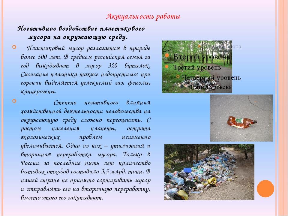 Актуальность работы Негативное воздействие пластикового мусора на окружающую...