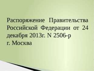 Распоряжение Правительства Российской Федерации от 24 декабря 2013г. N 2506-р