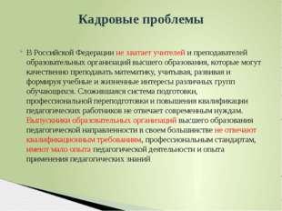 В Российской Федерации не хватает учителей и преподавателей образовательных о