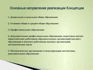 1. Дошкольное и начальное общее образование 2. Основное общее и среднее общее