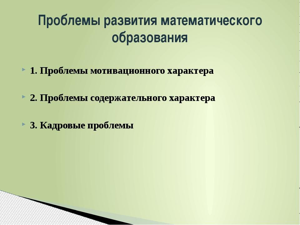 1. Проблемы мотивационного характера 2. Проблемы содержательного характера 3...