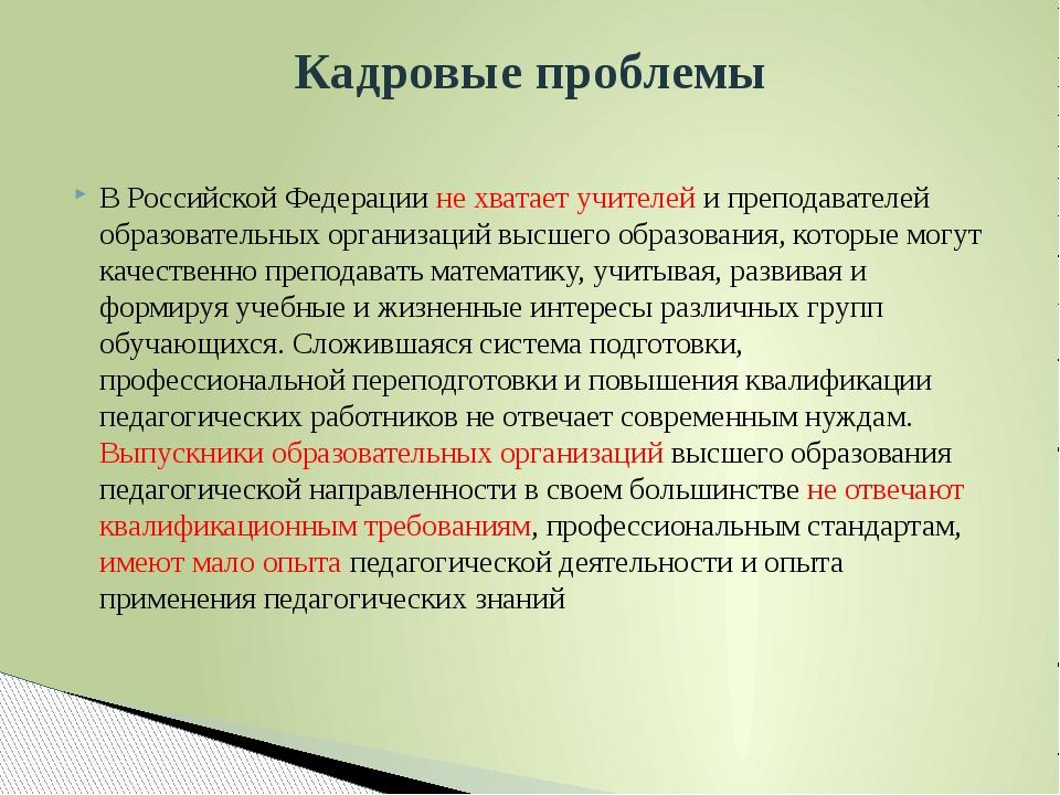 В Российской Федерации не хватает учителей и преподавателей образовательных о...