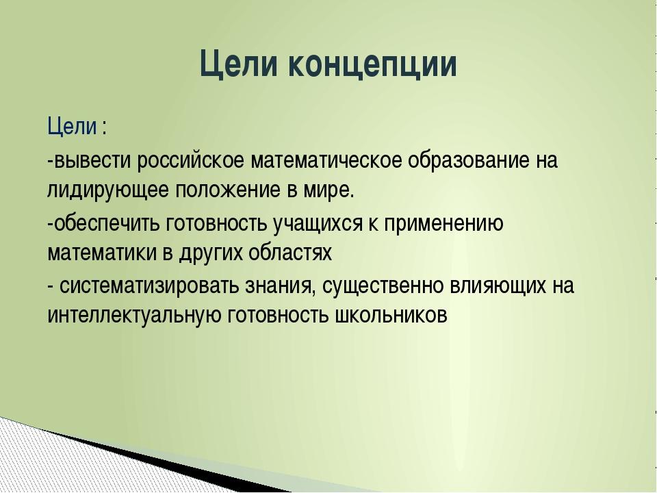 Цели : -вывести российское математическое образование на лидирующее положение...