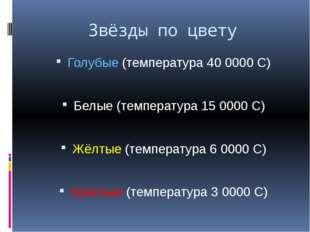 Звёзды по цвету Голубые (температура 40 0000 С) Белые (температура 15 0000 С)