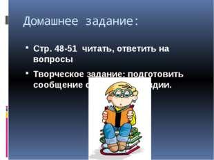 Домашнее задание: Стр. 48-51 читать, ответить на вопросы Творческое задание:
