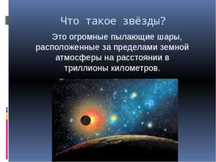 Что такое звёзды? Это огромные пылающие шары, расположенные за пределами земн