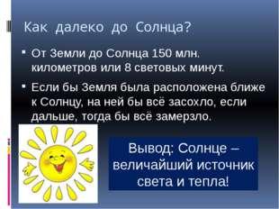 Как далеко до Солнца? От Земли до Солнца 150 млн. километров или 8 световых м