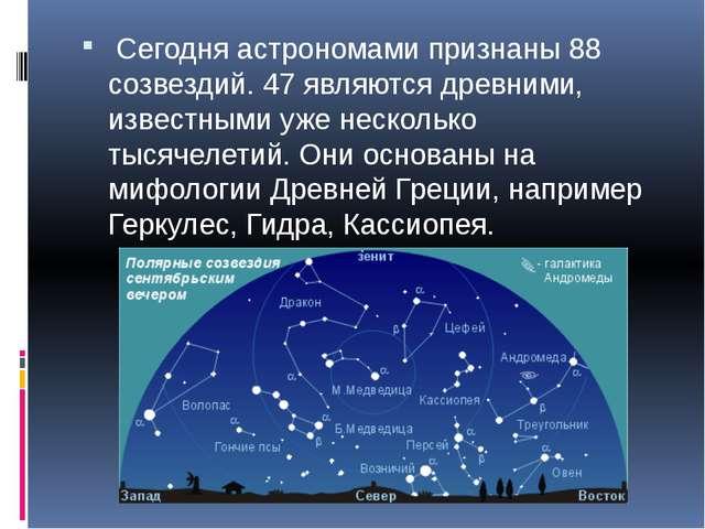 Сегодня астрономами признаны 88 созвездий. 47 являются древними, известными...