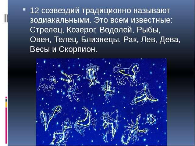 12 созвездий традиционно называют зодиакальными. Это всем известные: Стрелец,...