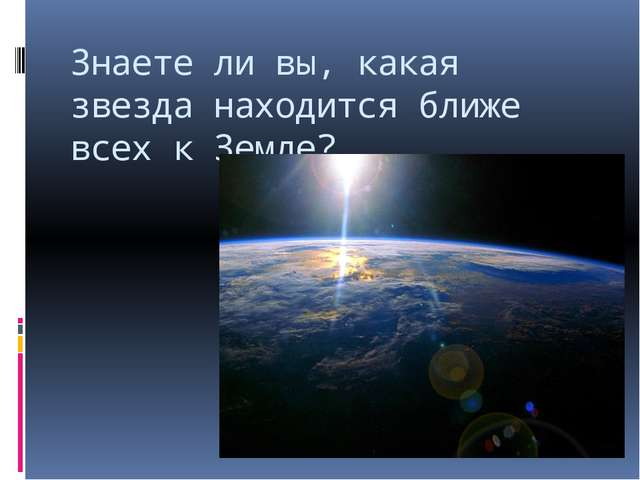 Знаете ли вы, какая звезда находится ближе всех к Земле?