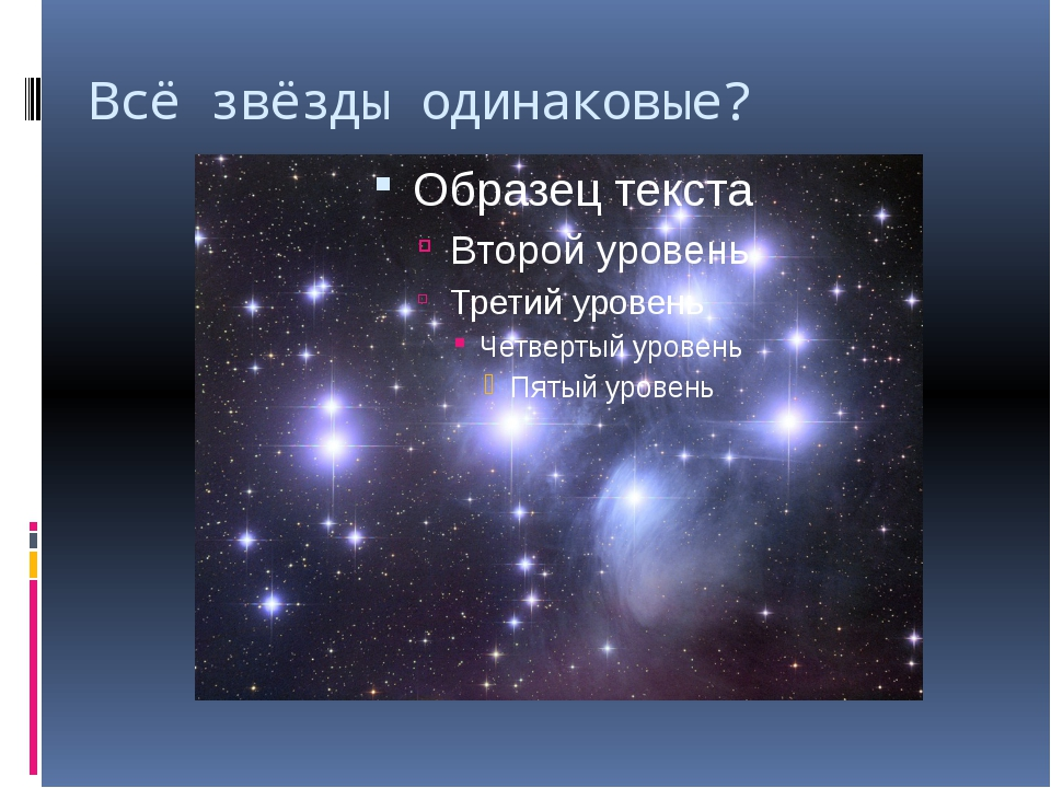 Всё звёзды одинаковые?