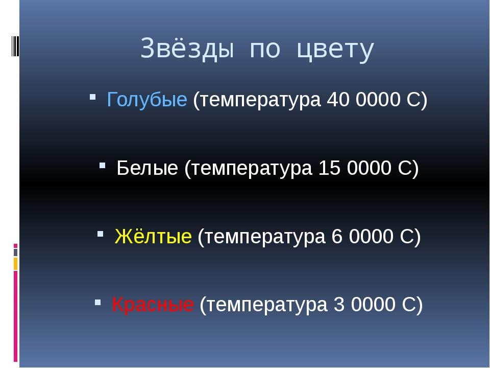 Звёзды по цвету Голубые (температура 40 0000 С) Белые (температура 15 0000 С)...