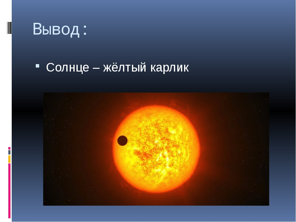 Вывод: Солнце – жёлтый карлик