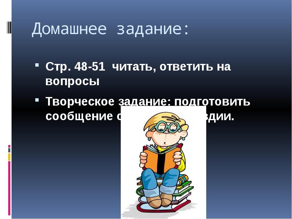 Домашнее задание: Стр. 48-51 читать, ответить на вопросы Творческое задание:...