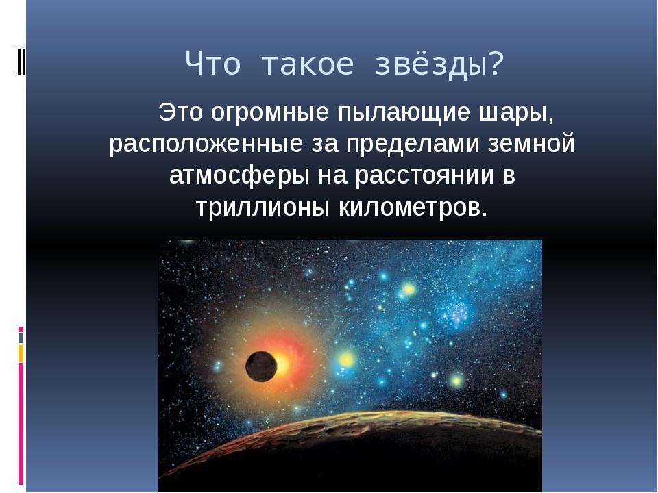 Что такое звёзды? Это огромные пылающие шары, расположенные за пределами земн...