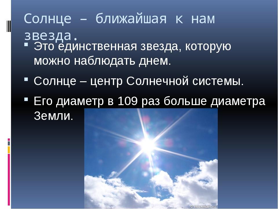 Солнце – ближайшая к нам звезда. Это единственная звезда, которую можно наблю...