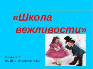 «Школа вежливости» Котова В. В МБ НОУ «Гимназия №48»