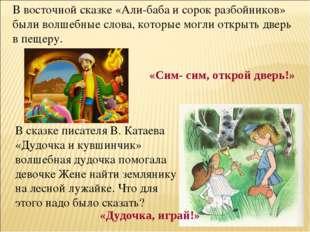 В восточной сказке «Али-баба и сорок разбойников» были волшебные слова, котор
