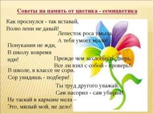 Советы на память от цветика - семицветика Как проснулся - так вставай, Волю л