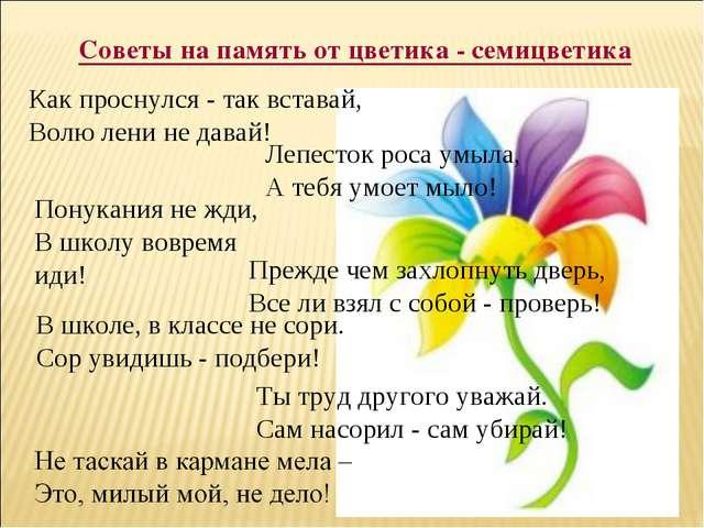 Советы на память от цветика - семицветика Как проснулся - так вставай, Волю л...