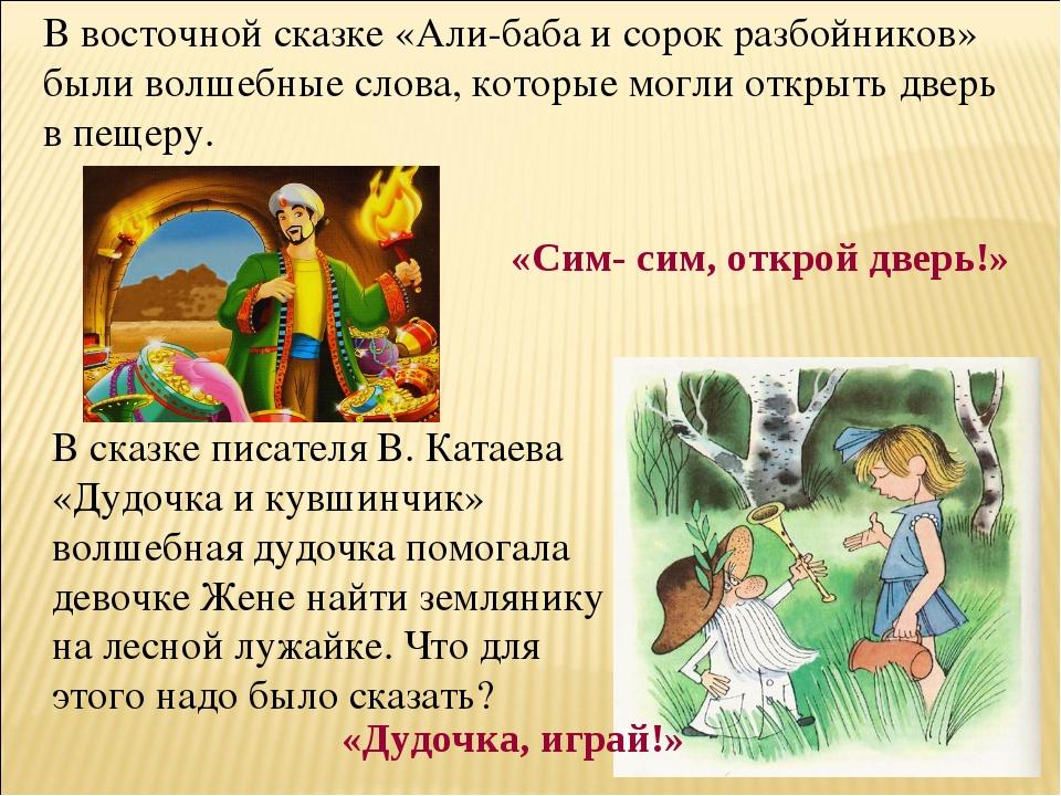 В восточной сказке «Али-баба и сорок разбойников» были волшебные слова, котор...
