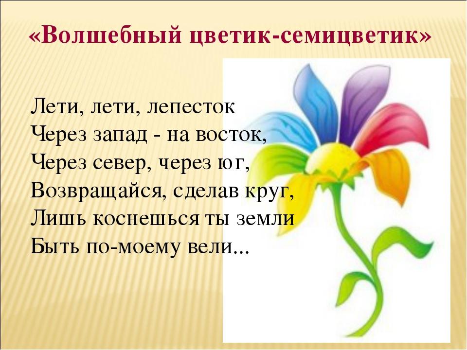 Стих для детей цветик семицветик