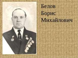 Белов Борис Михайлович