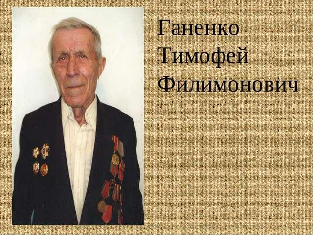 Ганенко Тимофей Филимонович