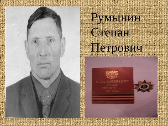 Румынин Степан Петрович