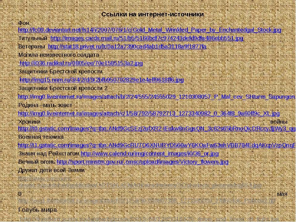 Ссылки на интернет-источники Фон http://fc09.deviantart.net/fs14/i/2007/076/1...