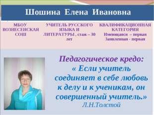 Шошина Елена Ивановна МБОУ ВОЗНЕСЕНСКАЯ СОШУЧИТЕЛЬ РУССКОГО ЯЗЫКА И ЛИТЕРАТ