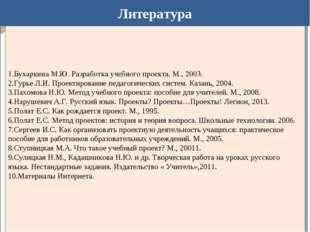 Бухаркина М.Ю. Разработка учебного проекта. М., 2003. Гурье Л.И. Проектирова