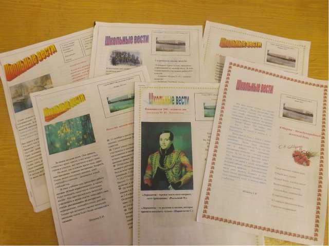 Проект « Школьная газета»