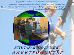 Государственное автономное образовательное учреждение начального профессионал