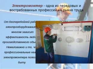 Электромонтер - одна из передовых и востребованных профессий на рынке труда