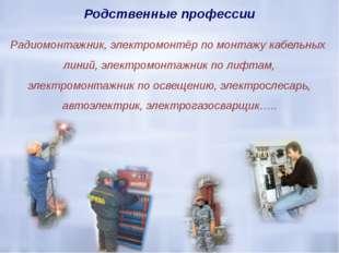 Родственные профессии Радиомонтажник, электромонтёр по монтажу кабельных лини