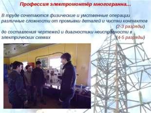 Профессия электромонтёр многогранна… В труде сочетаются физические и умственн