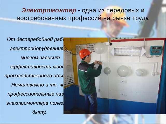 Электромонтер - одна из передовых и востребованных профессий на рынке труда...