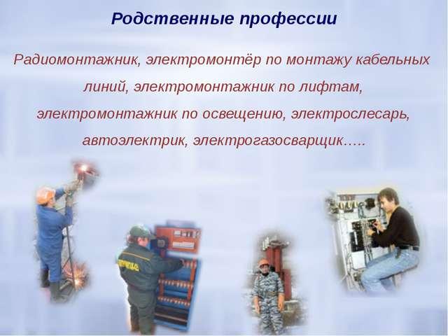 Родственные профессии Радиомонтажник, электромонтёр по монтажу кабельных лини...