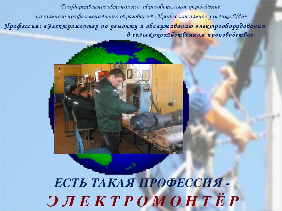 Государственное автономное образовательное учреждение начального профессионал...