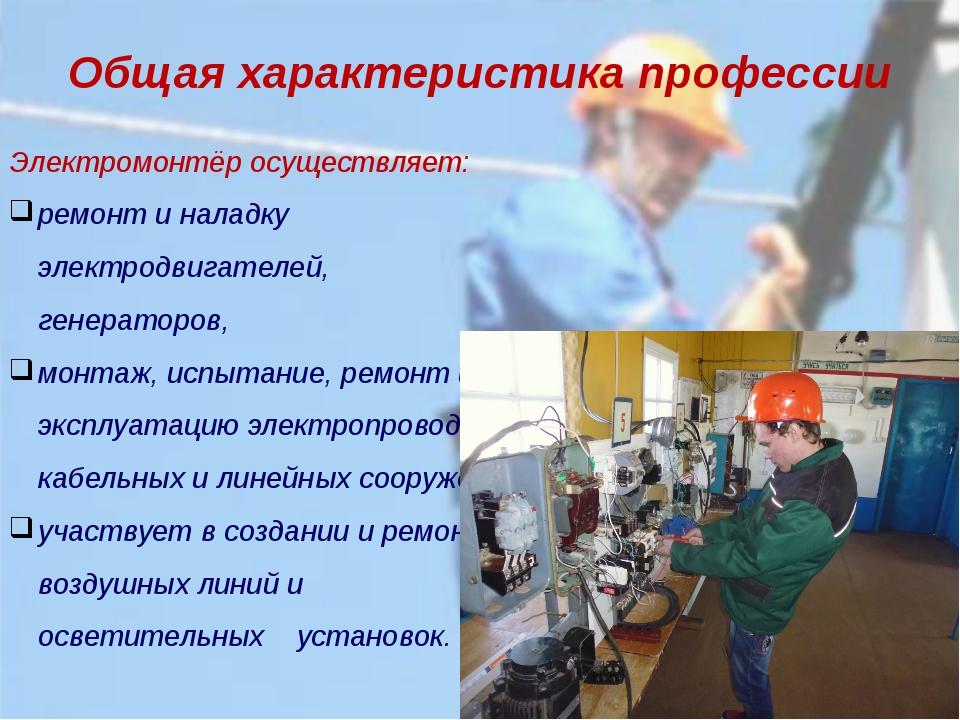 Общая характеристика профессии Электромонтёр осуществляет: ремонт и наладку...