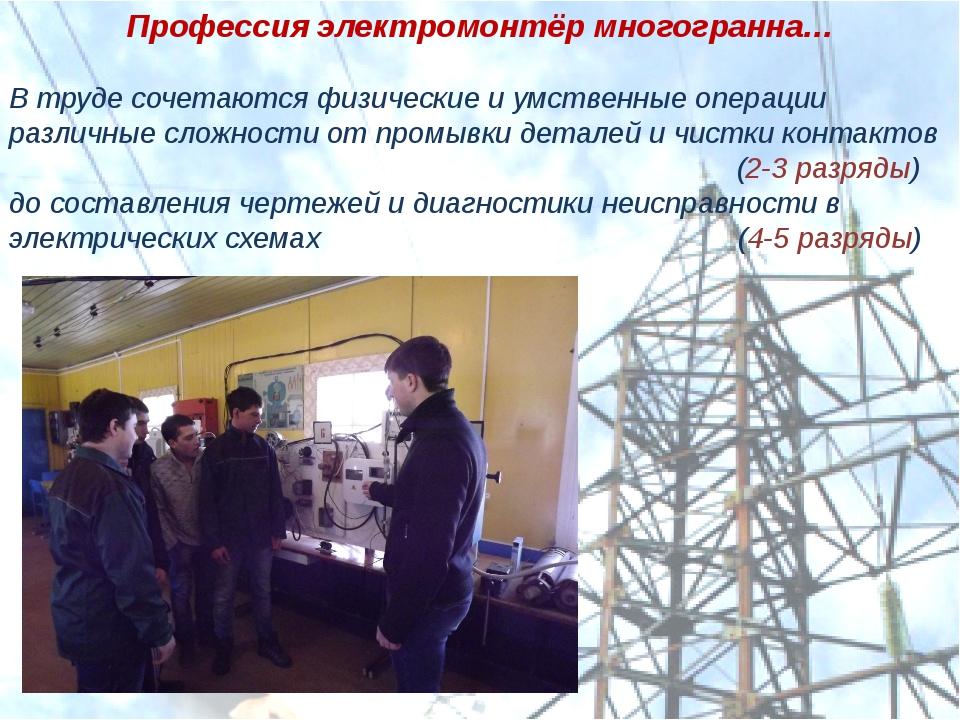 Профессия электромонтёр многогранна… В труде сочетаются физические и умственн...