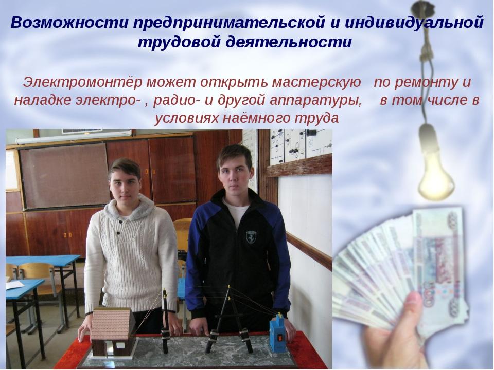 Возможности предпринимательской и индивидуальной трудовой деятельности Электр...