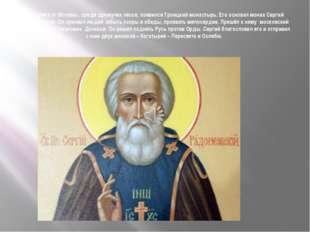 Недалеко от Москвы , среди дремучих лесов, появился Троицкий монастырь. Его о