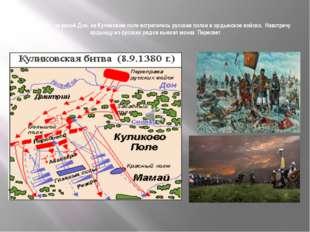 В 1380 году , за рекой Дон, на Куликовом поле встретились русские полки и орд