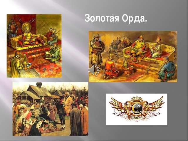 Золотая Орда.