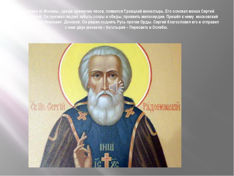 Недалеко от Москвы , среди дремучих лесов, появился Троицкий монастырь. Его о...